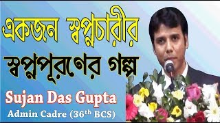 Gambar cover একজন স্বপ্নচারীর স্বপ্নপূরণের গল্প    Sujan Das Gupta     Admin Cadre    36th BCS