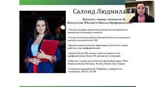 Как освоить профессию профориентолог и начать зарабатывать2019 03 21
