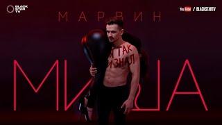 Download Миша Марвин - Я так и знал (премьера трека, 2017) Mp3 and Videos