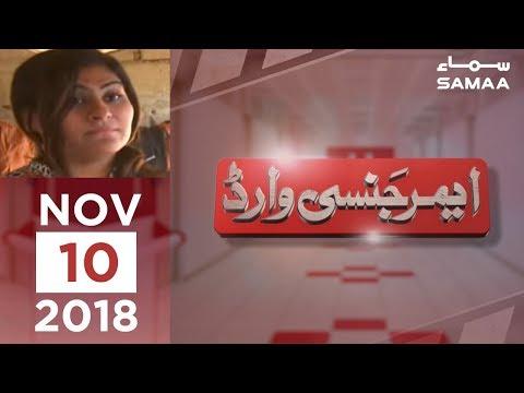 Aghwa Baraye Tawaan Ki Wardaat   Emergency Ward   SAMAA TV   Nov 10, 2018