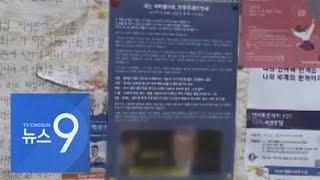 """""""민주 외친 자들이 민주주의 탄압""""…'대자보' 유죄에 …"""