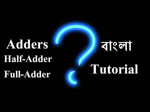 Basic Adders In Bangla