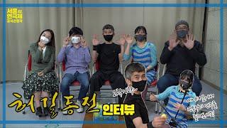 제42회 서울연극제 공식선정작 인터뷰#2