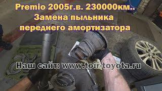 Premio 2005г.в.  230000км. Замена пыльника переднего амортизатора.