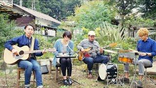 楽しくもやさしい音楽を奏でるアコースティックバンド「山根かずきバン...