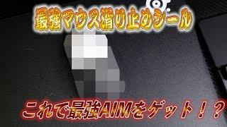 【4K60FPS動画】PC勢おすすめ マウスの最強滑り止めシール これでゲームが格段に強くなる!!