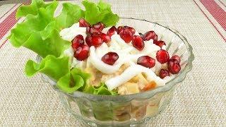 Праздничный салат Гранатовая россыпь | Festive Salad Pomegranate placer