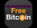 How to Earn Money From free bitcoin Full tutorial (bangla)