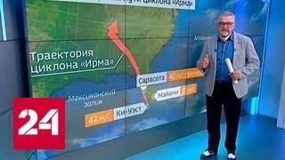 Ураган ирма последние новости флорида
