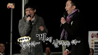 【TVPP】Yoo Jae Suk - Holding the End of This Night, 하우두유둘의 엉망진창