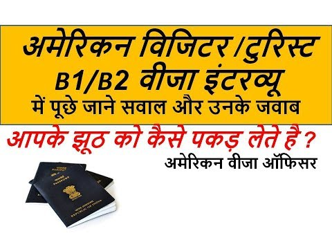 US Tourist/Visitor Visa Interview(B1/B2) Questions & Answers in Hindi