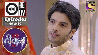 Weekly Reliv | Ek Deewaana Tha | 25th Dec to 29th Dec 2017 | Episode 46 to 50