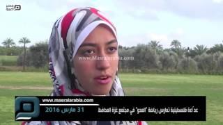 مصر العربية | عدّاءة فلسطينية تمارس رياضة
