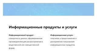 Тема 1. Основы информационных технологий