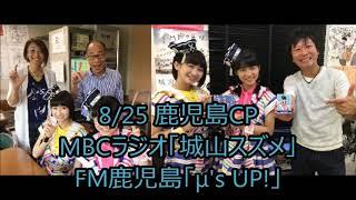 MBCラジオ「城山スズメ」 FM鹿児島「μ's UP!」17:54~