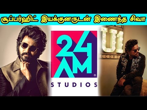 Official Updates of SK15 | #Sivakarthikeyan #SK15 #YuvanMusical #24AMStudio #Kollywood