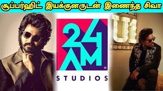 Official Updates of SK15 | #Sivakarthikeyan #SK15 #YuvanMusical