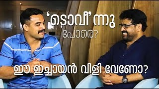 Chat with Salim Ahamed & Tovino Thomas   And The Oscar Goes To