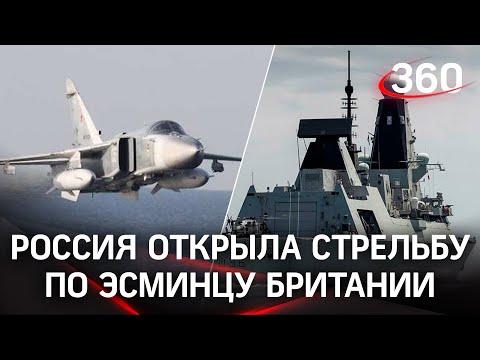 Видео: Су-24 vs Defender. Британский эсминец удирал от русских бомб после нарушения границы