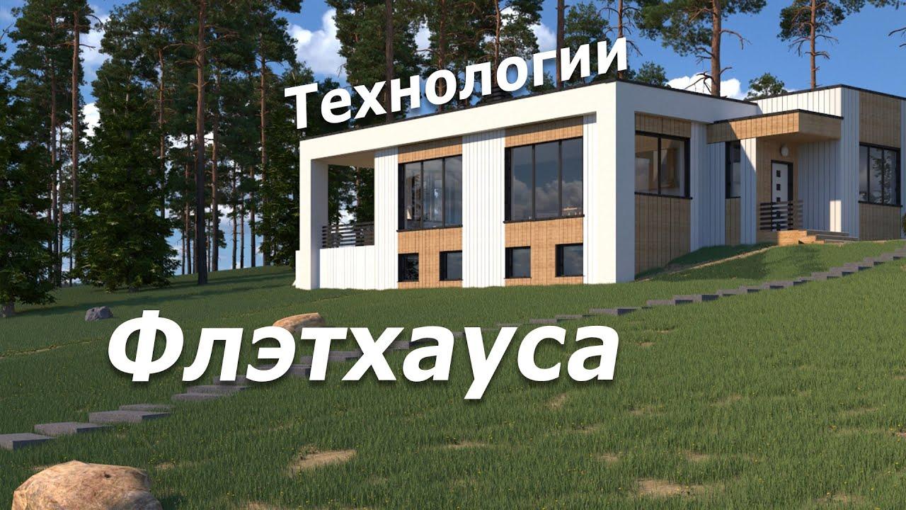 Одноэтажный дом с плоской крышей. Часть 2 (технологии и технические проблемы).