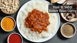 वाल की सब्जी - Vaal ki Sabji in Hindi | Butter Beans Curry By Cooking with Siddhi