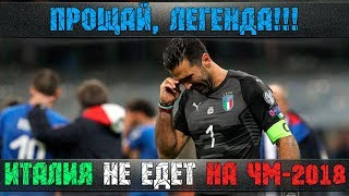 Италия не едет на ЧМ-2018, слезы Буффона, Вентура обосрался, но не ушел!