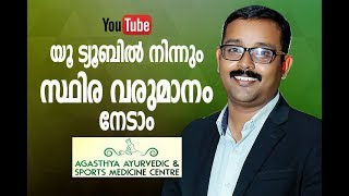 HOW TO EARN MONEY FROM  YouTube - VK SHIHAB  MALAYALAM MOTIVATIONAL VIDEO