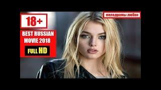 Best Russian Movie 2018 ~ New Russian Romance Movie 2018 HD