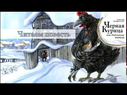 А. Погорельский. Черная курица, или Подземные жители