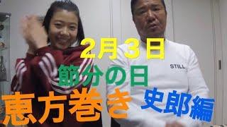 『節分の日』前編!史郎編!姫月登場!? まさか親子ゲンカ!? 亀田姫月 検索動画 8
