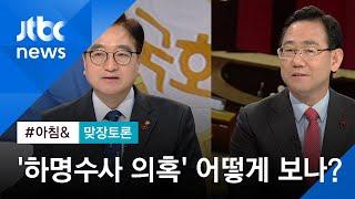 [맞장토론] 청와대 하명수사 의혹…파장 어디까지?