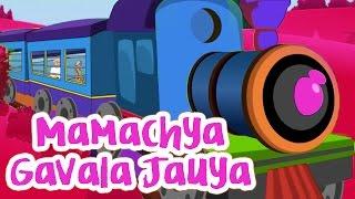 Mamachya Gavala Jauya | Zuk zuk Aagingadi | Marathi Balgeet