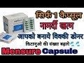 MenSure Capsule Review in Hindi, नपुंसकता दूर भगाये आपको बनाये विक्की डोनर💦💦