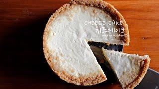 뉴욕 치즈 케이크 만들…