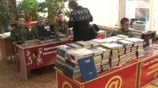 В библиотеку Дома офицеров поступило 500 изданий в рамках акции ''Книга - армии''