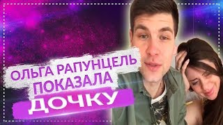 ДОМ 2 НОВОСТИ раньше эфира! (9.04.2018) 9 апреля 2018. Ольга Рапунцель показала дочку
