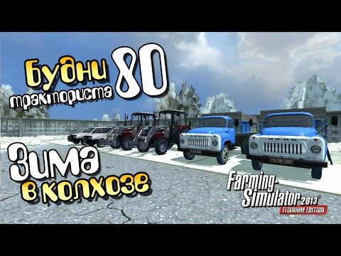 Зима в колхозе (Финал) - ч80 Farming Simulator 13