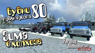 Зима в колхозе (Финал) - ч80 Farming Simulator 13(Окончание сезона, предпраздничная суета и подарки для наших работников. Скачать сейв: https://yadi.sk/d/lTbPX-6DeQSKe..., 2015-02-02T10:39:49.000Z)
