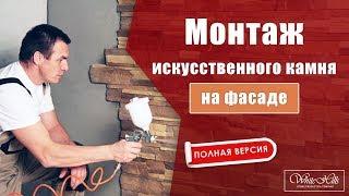 Укладка искусственного камня. Облицовка фасадов.(Видеоролик об укладке искусственного декоративного камня. http://whitehills.ru/., 2012-05-15T11:08:40.000Z)