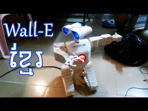 Robot Wall E khmer | ArrowDot Technology