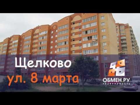 Продажа 1-комн.квартиры, г.Щелково, ул.8 Марта,25