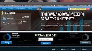 Программа для автоматического заработка | как заработать 1000 рублей за 10 минут
