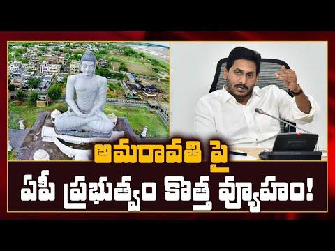 అమరావతి పై ఏపీ ప్రభుత్వం కొత్త వ్యూహం || AP Govt New Strategy On Amaravathi || Sumantv News