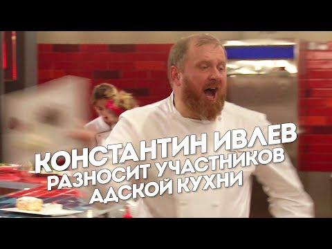 Константин Ивлев разносит участников Адской кухни 2