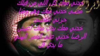 ابراهيم الحكمي ما بدي قلك شو بني+كلمات الاغنية