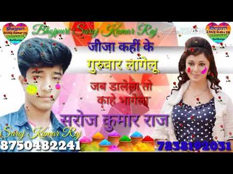 Bhojpuri Holi New Song 2019  Jija Kahi Ke Gharwa Lagelu Jab Doli Tu Kahe Bhagelu Saroj Kumar Raj 👍