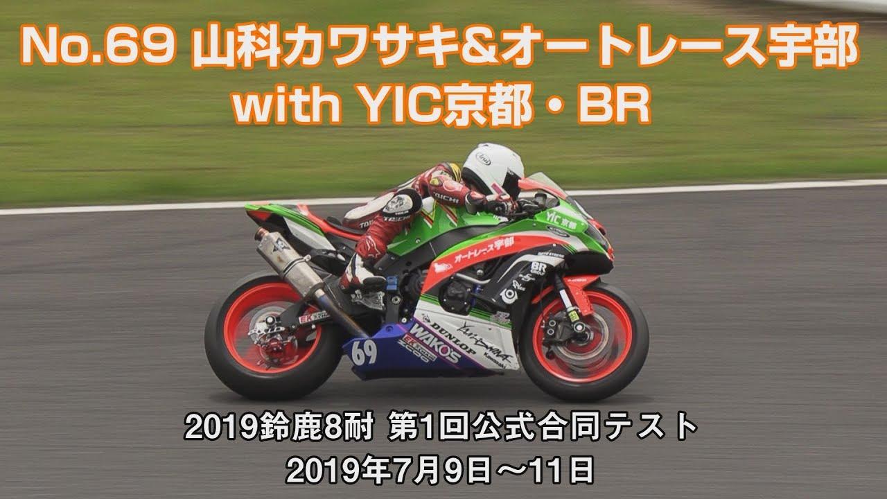 [2019鈴鹿8耐公式合同テスト] No.69 山科カワサキ&オートレース宇部 With YIC京都・BR