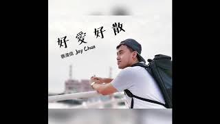 JAY CHUA Cover 蔡戔倡 / 蔡尖倡 - 好爱好散 (翻唱 陳勢安)