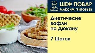 Диетичесие вафли по Дюкану . Рецепт от шеф повара Максима Григорьева