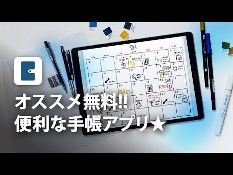 カレンダーに書き込める手帳アプリ★ アメリカ Adobe MAX 2019 に行くよ!